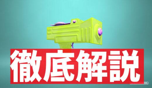 【スプラトゥーン2】塗りの代表ブキ!わかばシューターを徹底解説!【特徴、立ち回り、ギアまでまるわかり】