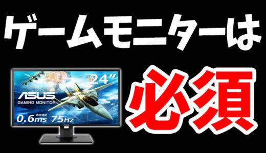 【スプラトゥーン2】ゲームモニターは絶対用意するべき!その理由【プレイ環境は超大切です】