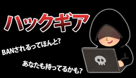 【スプラトゥーン2】ハックギアの不安、疑問についてお答えします【ハックギア一覧データもあります!】