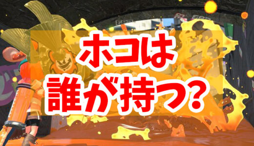 【スプラトゥーン2】ガチホコは誰が持つべき?ホコ持ちについて考えてみよう【人に押し付けていませんか?】