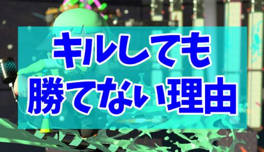 【スプラトゥーン2】ガチマッチで沢山キルしても勝てない人は「キルする位置」を意識しよう【あなたの立ち位置大丈夫ですか?】