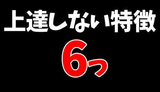 【スプラトゥーン2】上手くならない人に多い特徴6選【あなたはいくつ当てはまる?】