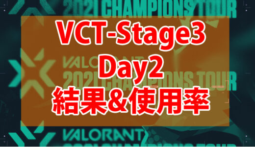 【Valorant】VCT Stage3-MASTERS BERLIN-Day2の結果、使用キャラまとめ【データ】