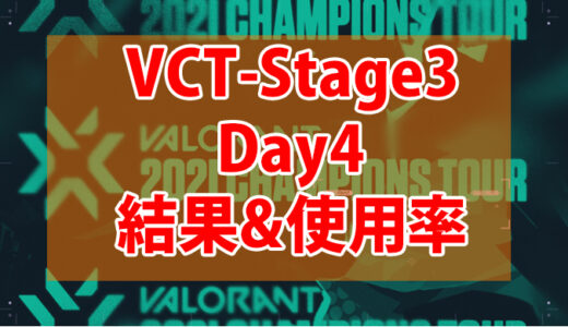 【Valorant】VCT Stage3-MASTERS BERLIN-Day4の結果、使用キャラまとめ【データ】