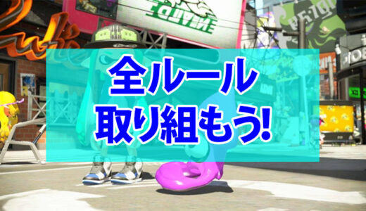 【スプラトゥーン2】ガチマは全ルールをしっかり上げよう!【メインルールを延ばす為にも必要です】