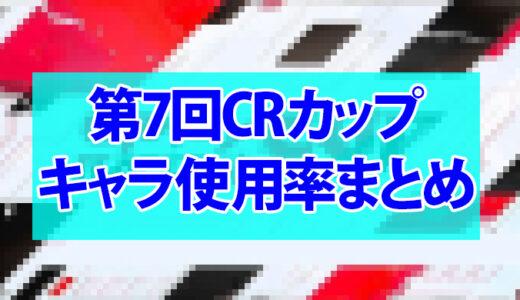 【APEX】CRカップ各チーム使用キャラ&ピック率まとめ【〇〇が超人気!〇〇がまさかのピック無し!?】