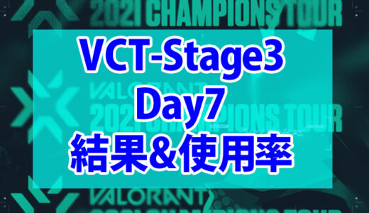 【Valorant】VCT Stage3-MASTERS BERLIN-Day7の結果、使用キャラまとめ【データ】