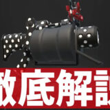 【スプラトゥーン2】ガチマ最強ブキの一角!52ガロンベッチューを徹底解説!【特徴、立ち回り、ギアまでまるわかり】