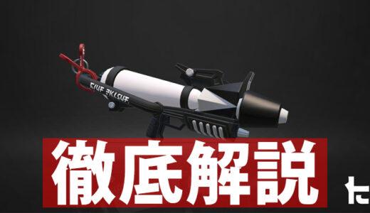 【スプラトゥーン2】圧倒的なキル速と射程の両立!プライムシューターベッチューを徹底解説!【特徴、立ち回り、ギアまでまるわかり】