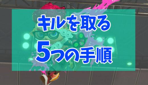 【スプラトゥーン2】キルを取る為に意識したい5つの手順!【1つ1つ確認できていますか?】
