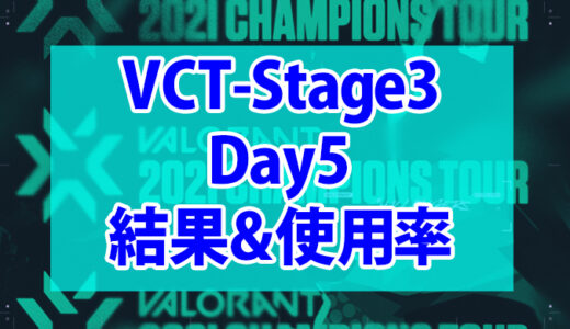 【Valorant】VCT Stage3-MASTERS BERLIN-Day5の結果、使用キャラまとめ【データ】