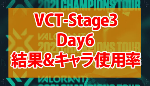 【Valorant】VCT Stage3-MASTERS BERLIN-Day6の結果、使用キャラまとめ【データ】